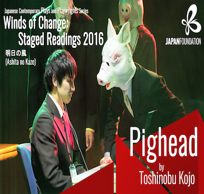 yellow-earth-theatre-playreading-pighed